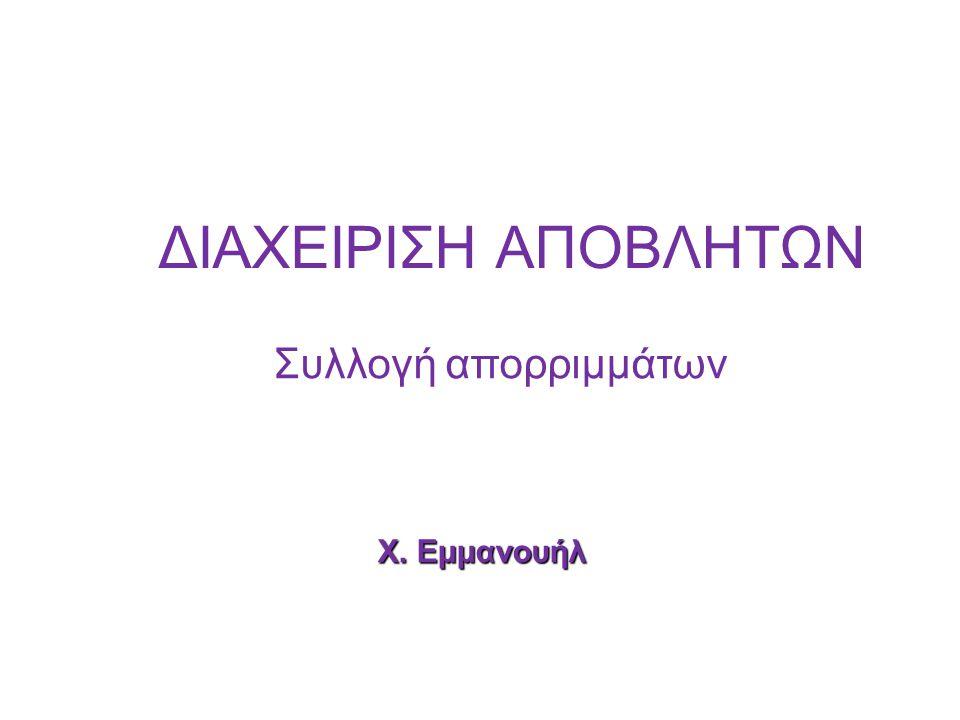 ΔΙΑΧΕΙΡΙΣΗ ΑΠΟΒΛΗΤΩΝ Συλλογή απορριμμάτων Χ. Εμμανουήλ