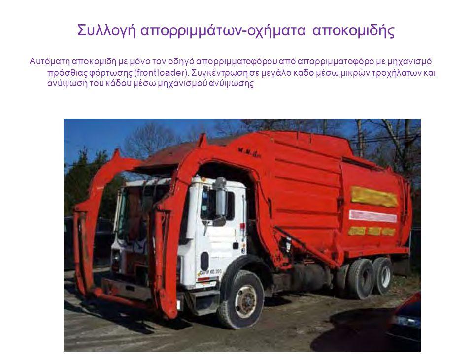 Συλλογή απορριμμάτων-οχήματα αποκομιδής Αυτόματη αποκομιδή με μόνο τον οδηγό απορριμματοφόρου από απορριμματοφόρο με μηχανισμό πρόσθιας φόρτωσης (front loader).