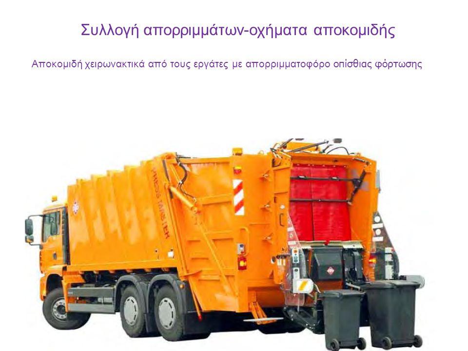 Συλλογή απορριμμάτων-οχήματα αποκομιδής Αποκομιδή χειρωνακτικά από τους εργάτες με απορριμματοφόρο οπίσθιας φόρτωσης
