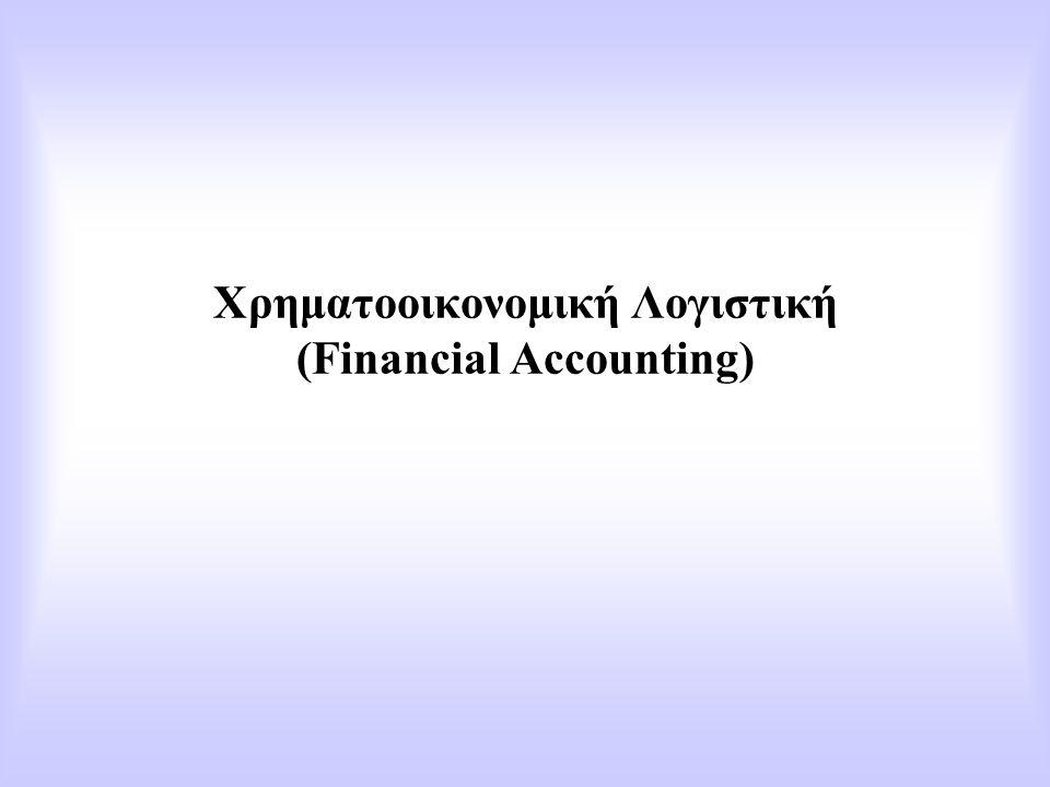 Χρηματοοικονομική Λογιστική (Financial Accounting)