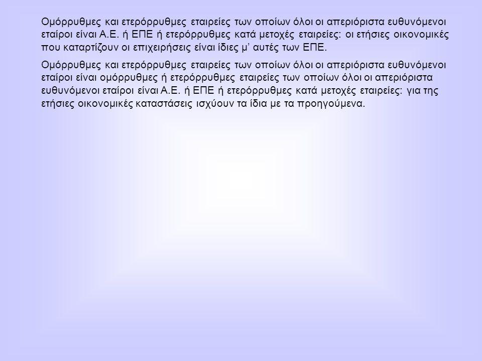 Ομόρρυθμες και ετερόρρυθμες εταιρείες των οποίων όλοι οι απεριόριστα ευθυνόμενοι εταίροι είναι Α.Ε. ή ΕΠΕ ή ετερόρρυθμες κατά μετοχές εταιρείες: οι ετ