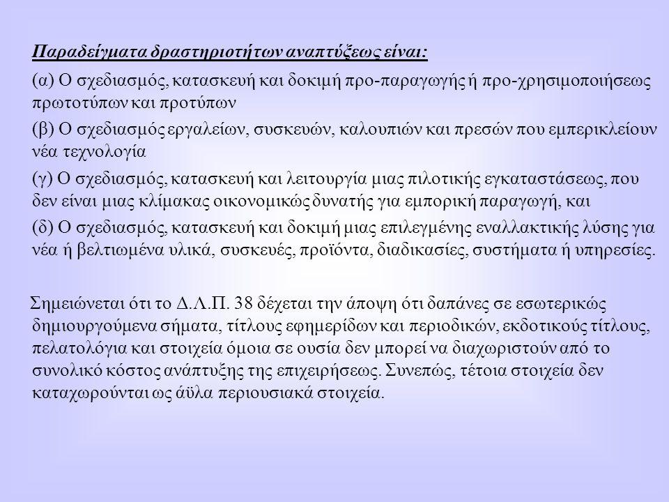 Παραδείγματα δραστηριοτήτων αναπτύξεως είναι: (α) Ο σχεδιασμός, κατασκευή και δοκιμή προ-παραγωγής ή προ-χρησιμοποιήσεως πρωτοτύπων και προτύπων (β) Ο