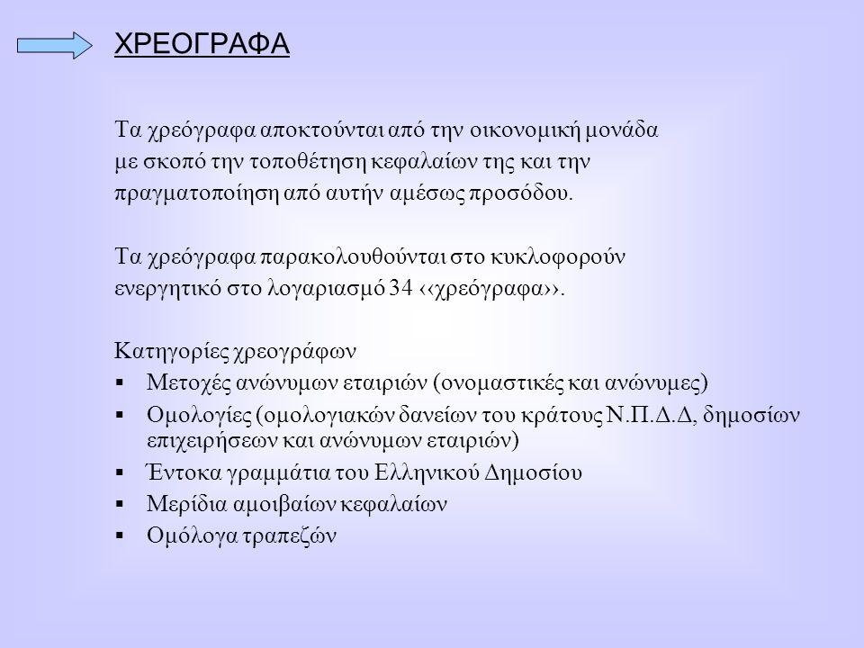 ΧΡΕΟΓΡΑΦΑ Τα χρεόγραφα αποκτούνται από την οικονομική μονάδα με σκοπό την τοποθέτηση κεφαλαίων της και την πραγματοποίηση από αυτήν αμέσως προσόδου. Τ