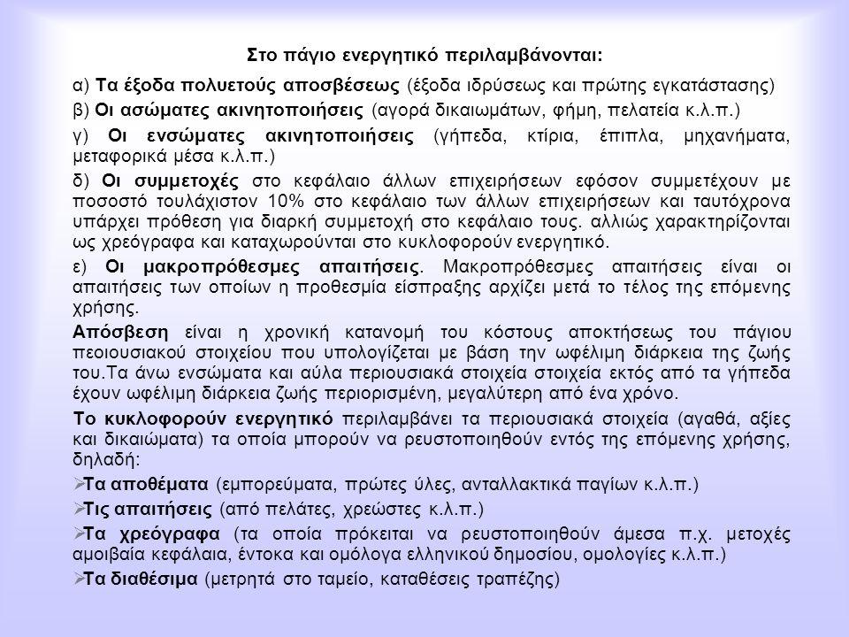 Στο πάγιο ενεργητικό περιλαμβάνονται: α) Τα έξοδα πολυετούς αποσβέσεως (έξοδα ιδρύσεως και πρώτης εγκατάστασης) β) Οι ασώματες ακινητοποιήσεις (αγορά