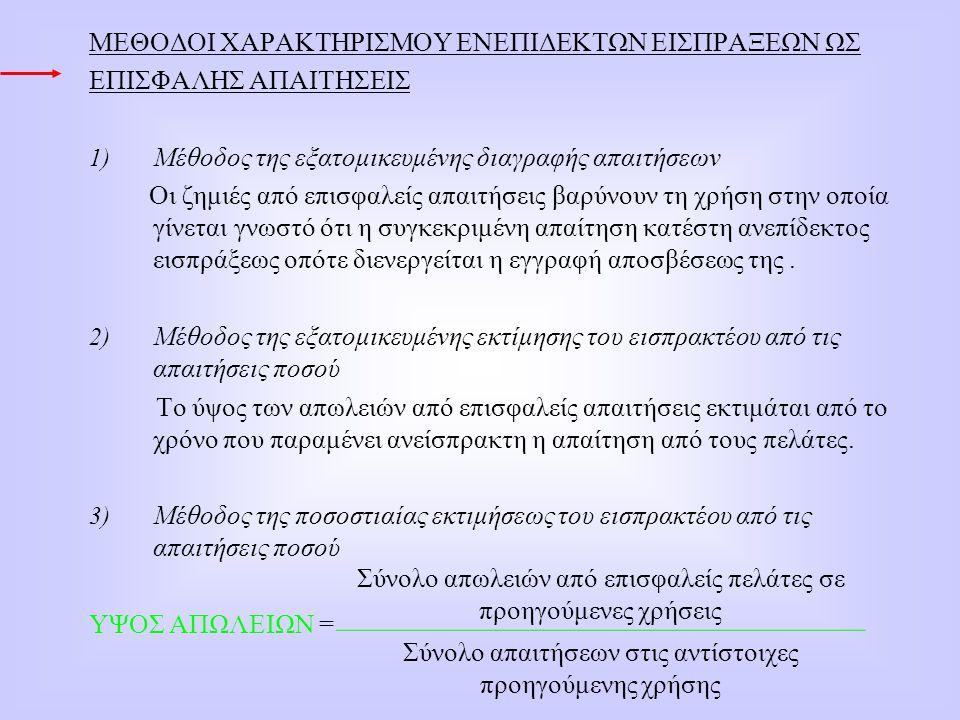 ΜΕΘΟΔΟΙ ΧΑΡΑΚΤΗΡΙΣΜΟΥ ΕΝΕΠΙΔΕΚΤΩΝ ΕΙΣΠΡΑΞΕΩΝ ΩΣ ΕΠΙΣΦΑΛΗΣ ΑΠΑΙΤΗΣΕΙΣ 1) Μέθοδος της εξατομικευμένης διαγραφής απαιτήσεων Οι ζημιές από επισφαλείς απαι