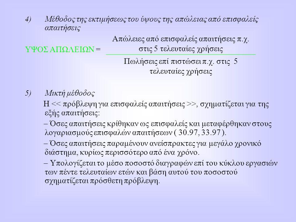 4) Μέθοδος της εκτιμήσεως του ύψους της απώλειας από επισφαλείς απαιτήσεις ΥΨΟΣ ΑΠΩΛΕΙΩΝ = 5) Μικτή μέθοδος Η >, σχηματίζεται για της εξής απαιτήσεις: