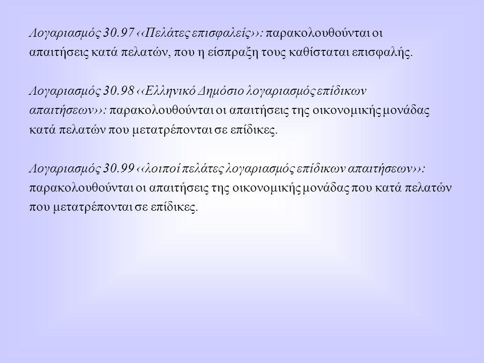 Λογαριασμός 30.97 ‹‹Πελάτες επισφαλείς››: παρακολουθούνται οι απαιτήσεις κατά πελατών, που η είσπραξη τους καθίσταται επισφαλής. Λογαριασμός 30.98 ‹‹Ε