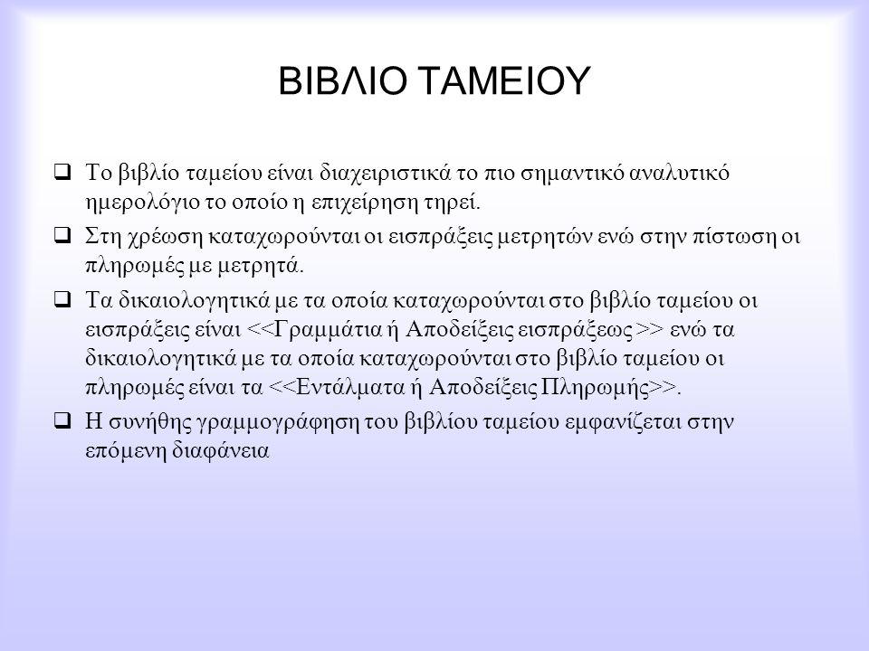 ΒΙΒΛΙΟ ΤΑΜΕΙΟΥ  Το βιβλίο ταμείου είναι διαχειριστικά το πιο σημαντικό αναλυτικό ημερολόγιο το οποίο η επιχείρηση τηρεί.  Στη χρέωση καταχωρούνται ο