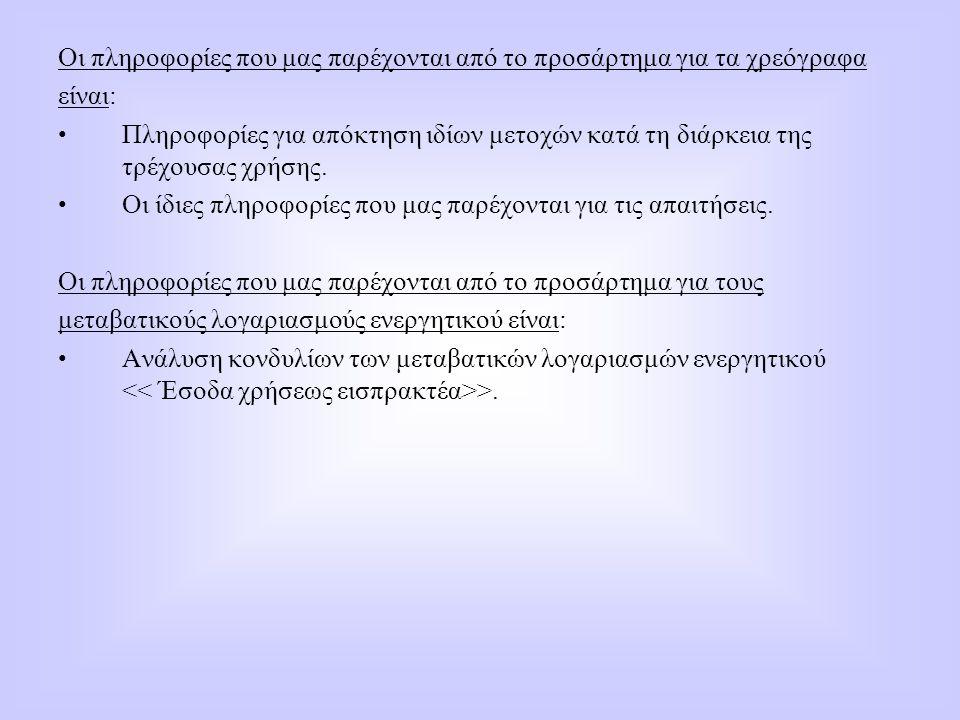 Οι πληροφορίες που μας παρέχονται από το προσάρτημα για τα χρεόγραφα είναι: Πληροφορίες για απόκτηση ιδίων μετοχών κατά τη διάρκεια της τρέχουσας χρήσ