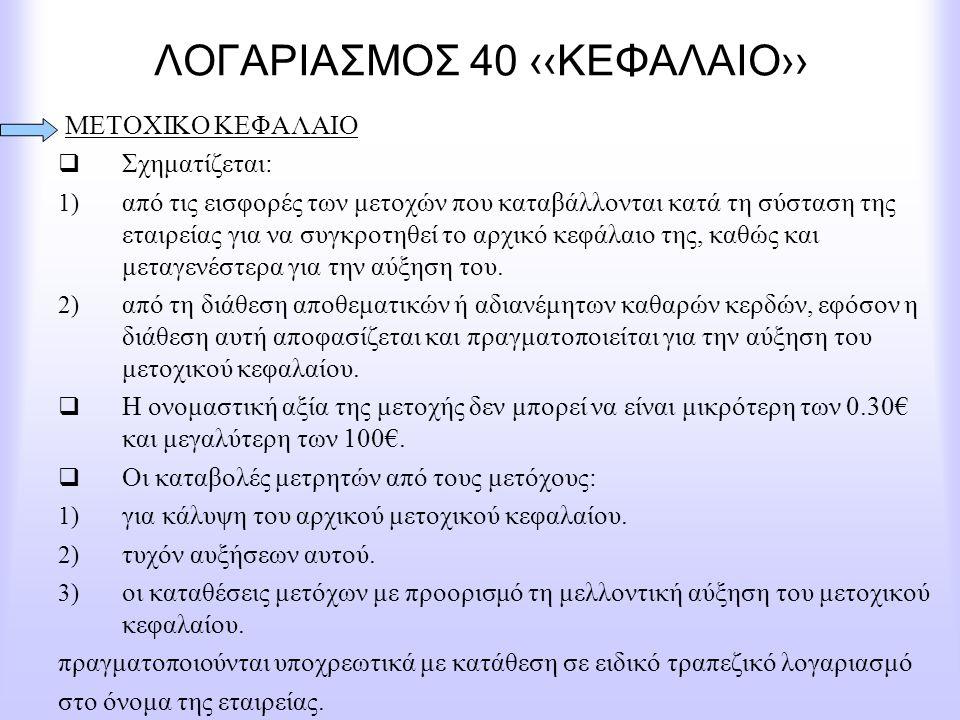 ΛΟΓΑΡΙΑΣΜΟΣ 40 ‹‹ΚΕΦΑΛΑΙΟ›› ΜΕΤΟΧΙΚΟ ΚΕΦΑΛΑΙΟ  Σχηματίζεται: 1) από τις εισφορές των μετοχών που καταβάλλονται κατά τη σύσταση της εταιρείας για να σ