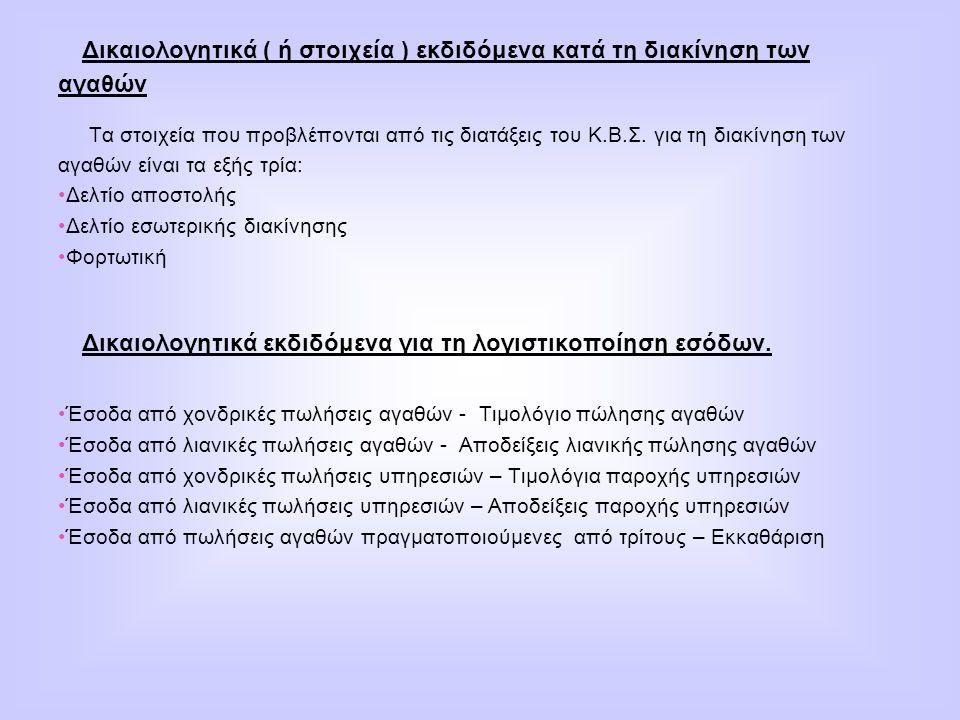 Δικαιολογητικά ( ή στοιχεία ) εκδιδόμενα κατά τη διακίνηση των αγαθών Τα στοιχεία που προβλέπονται από τις διατάξεις του Κ.Β.Σ. για τη διακίνηση των α