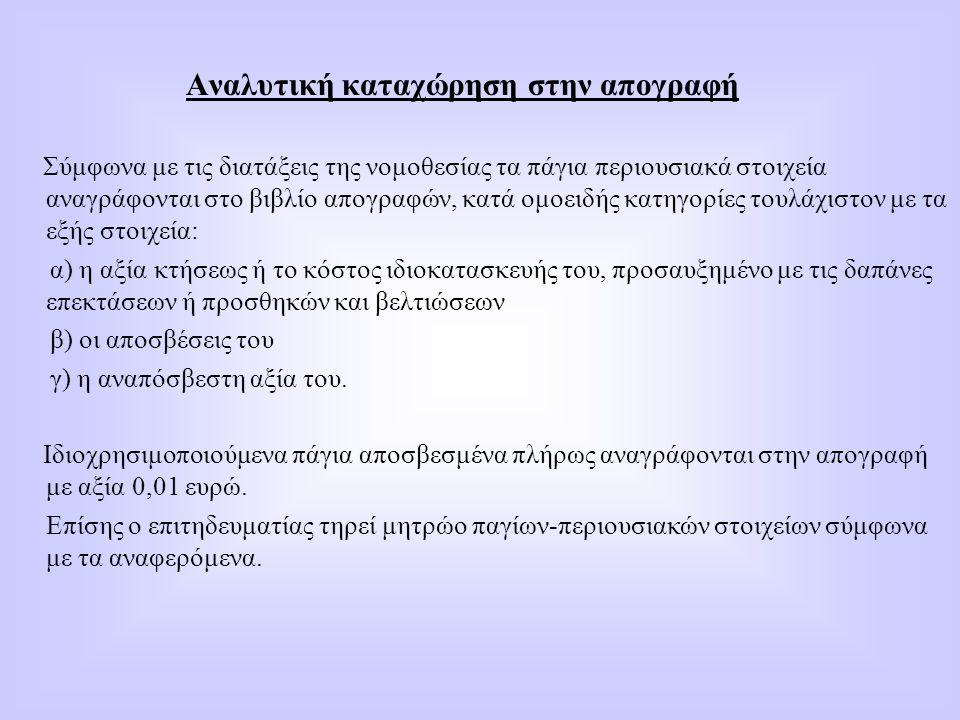 Αναλυτική καταχώρηση στην απογραφή Σύμφωνα με τις διατάξεις της νομοθεσίας τα πάγια περιουσιακά στοιχεία αναγράφονται στο βιβλίο απογραφών, κατά ομοει