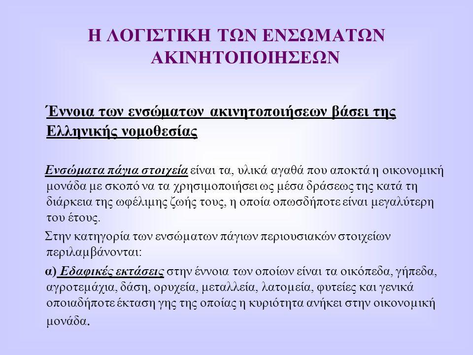 Η ΛΟΓΙΣΤΙΚΗ ΤΩΝ ΕΝΣΩΜΑΤΩΝ ΑΚΙΝΗΤΟΠΟΙΗΣΕΩΝ Έννοια των ενσώµατων ακινητοποιήσεων βάσει της Ελληνικής νομοθεσίας Ενσώματα πάγια στοιχεία είναι τα, υλικά