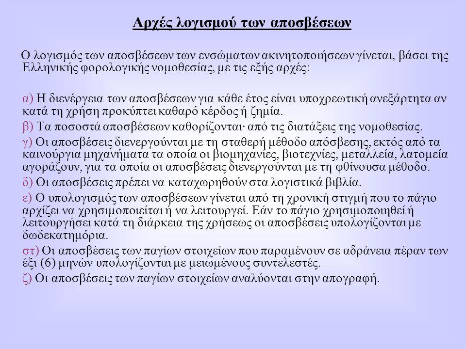 Αρχές λογισμού των αποσβέσεων Ο λογισμός των απoσβέσεων των ενσώματων ακινητοποιήσεων γίνεται, βάσει της Ελληνικής φορολογικής νομοθεσίας, με τις εξής
