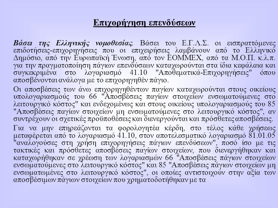 Επιχορήγηση επενδύσεων Βάσει της Eλληνικής νομοθεσίας. Βάσει του Ε.Γ.Λ.Σ. οι εισπραττόμενες επιδοτήσεις-επιχορηγήσεις που οι επιχειρήσεις λαμβάνουν απ