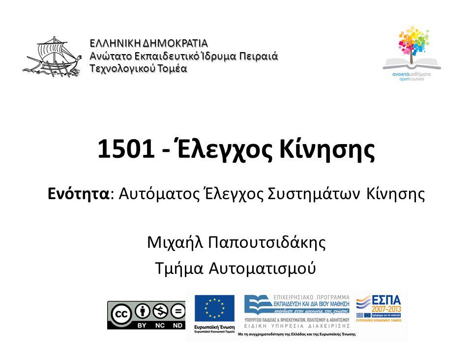 1501 - Έλεγχος Κίνησης Ενότητα: Αυτόματος Έλεγχος Συστημάτων Κίνησης Μιχαήλ Παπουτσιδάκης Τμήμα Αυτοματισμού ΕΛΛΗΝΙΚΗ ΔΗΜΟΚΡΑΤΙΑ Ανώτατο Εκπαιδευτικό