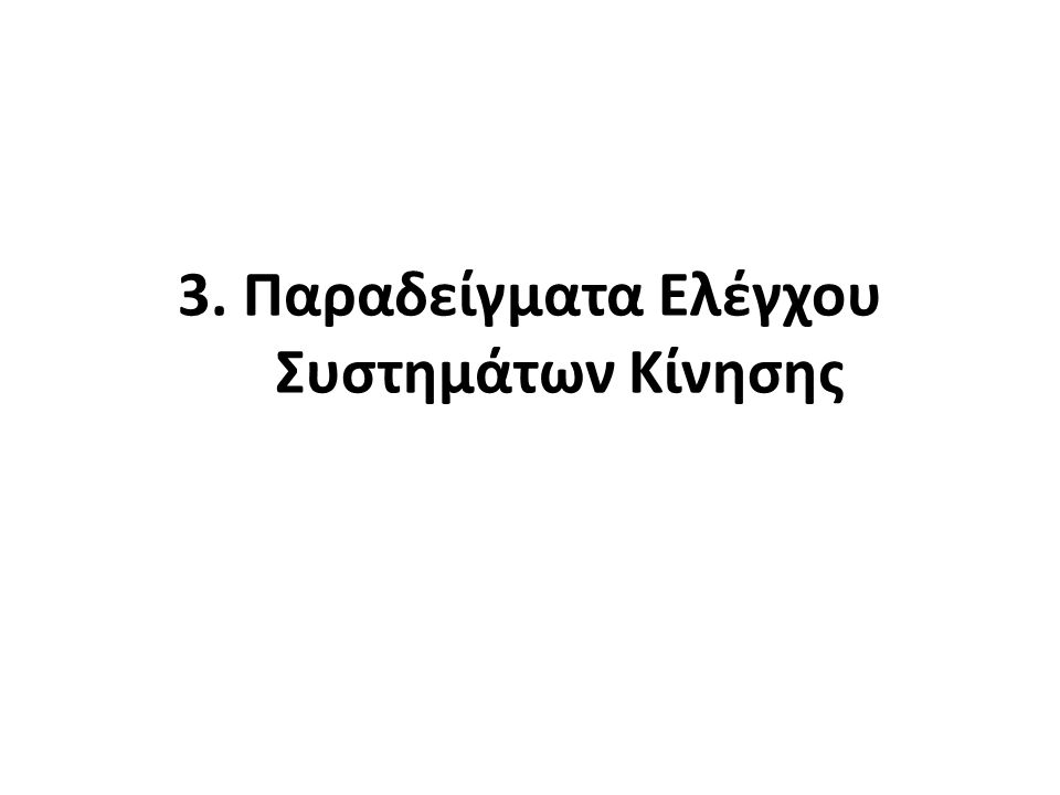 3. Παραδείγματα Ελέγχου Συστημάτων Κίνησης
