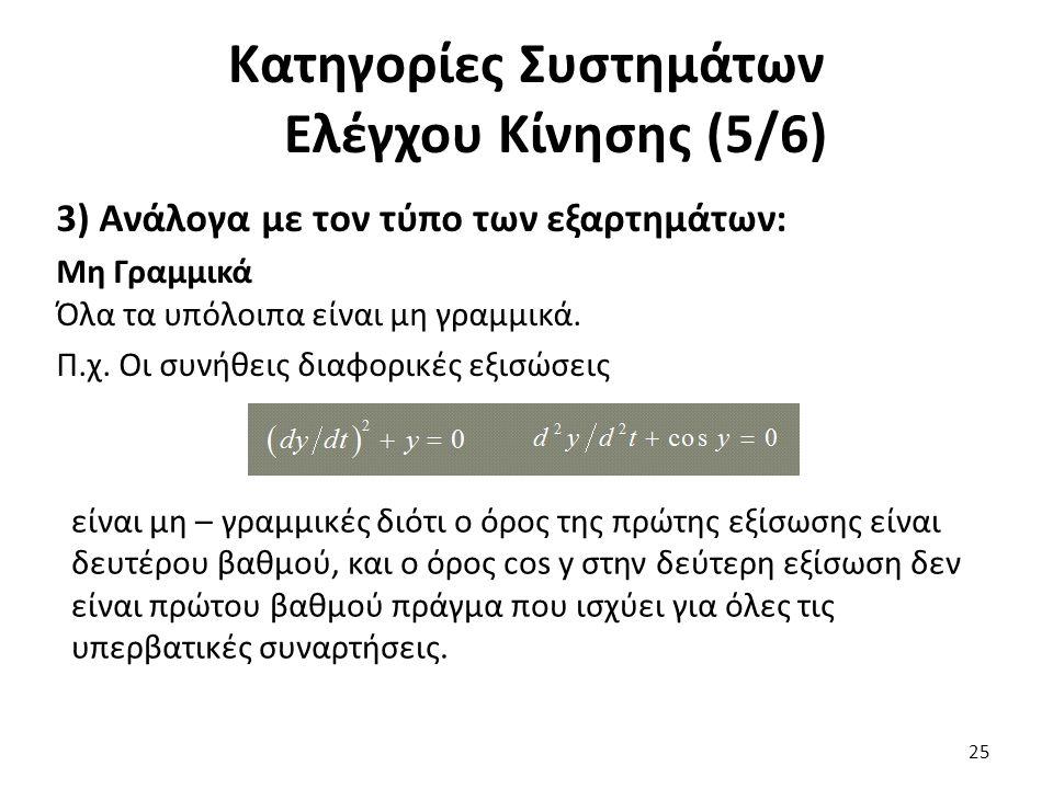 3) Ανάλογα με τον τύπο των εξαρτημάτων: Μη Γραμμικά Όλα τα υπόλοιπα είναι μη γραμμικά. Π.χ. Οι συνήθεις διαφορικές εξισώσεις 25 Κατηγορίες Συστημάτων