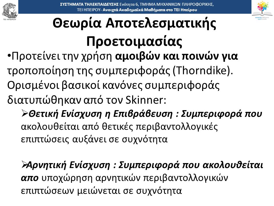 1616 -,, ΤΕΙ ΗΠΕΙΡΟΥ - Ανοιχτά Ακαδημαϊκά Μαθήματα στο ΤΕΙ Ηπείρου Θεωρία Αποτελεσματικής Προετοιμασίας ΣΥΣΤΗΜΑΤΑ ΤΗΛΕΚΠΑΙΔΕΥΣΗΣ Ενότητα 6, ΤΜΗΜΑ ΜΗΧΑΝΙΚΩΝ ΠΛΗΡΟΦΟΡΙΚΗΣ, ΤΕΙ ΗΠΕΙΡΟΥ- Ανοιχτά Ακαδημαϊκά Μαθήματα στο ΤΕΙ Ηπείρου Προτείνει την χρήση αμοιβών και ποινών για τροποποίηση της συμπεριφοράς (Thorndike).
