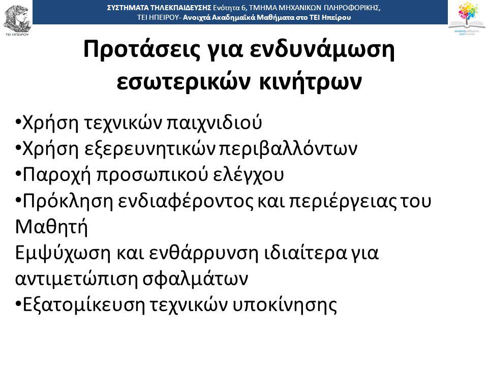 3434 -,, ΤΕΙ ΗΠΕΙΡΟΥ - Ανοιχτά Ακαδημαϊκά Μαθήματα στο ΤΕΙ Ηπείρου Προτάσεις για ενδυνάμωση εσωτερικών κινήτρων ΣΥΣΤΗΜΑΤΑ ΤΗΛΕΚΠΑΙΔΕΥΣΗΣ Ενότητα 6, ΤΜΗΜΑ ΜΗΧΑΝΙΚΩΝ ΠΛΗΡΟΦΟΡΙΚΗΣ, ΤΕΙ ΗΠΕΙΡΟΥ- Ανοιχτά Ακαδημαϊκά Μαθήματα στο ΤΕΙ Ηπείρου Χρήση τεχνικών παιχνιδιού Χρήση εξερευνητικών περιβαλλόντων Παροχή προσωπικού ελέγχου Πρόκληση ενδιαφέροντος και περιέργειας του Μαθητή Εμψύχωση και ενθάρρυνση ιδιαίτερα για αντιμετώπιση σφαλμάτων Εξατομίκευση τεχνικών υποκίνησης