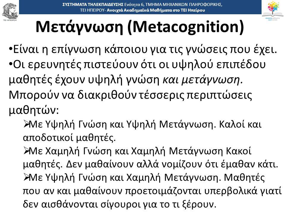 4141 -,, ΤΕΙ ΗΠΕΙΡΟΥ - Ανοιχτά Ακαδημαϊκά Μαθήματα στο ΤΕΙ Ηπείρου Μετάγνωση (Metacognition) ΣΥΣΤΗΜΑΤΑ ΤΗΛΕΚΠΑΙΔΕΥΣΗΣ Ενότητα 6, ΤΜΗΜΑ ΜΗΧΑΝΙΚΩΝ ΠΛΗΡΟΦΟΡΙΚΗΣ, ΤΕΙ ΗΠΕΙΡΟΥ- Ανοιχτά Ακαδημαϊκά Μαθήματα στο ΤΕΙ Ηπείρου Είναι η επίγνωση κάποιου για τις γνώσεις που έχει.