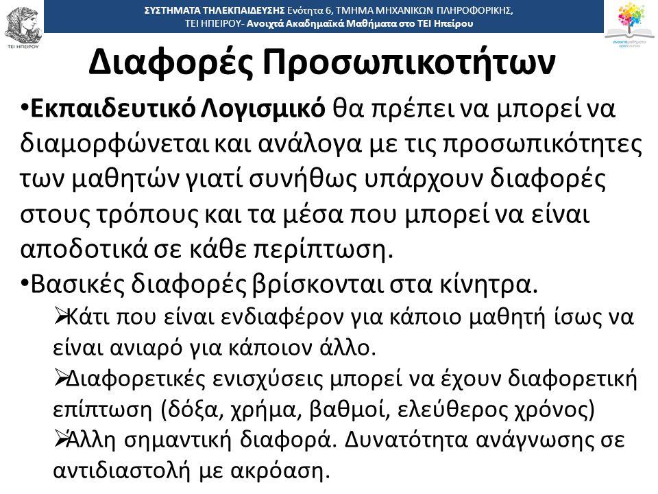4545 -,, ΤΕΙ ΗΠΕΙΡΟΥ - Ανοιχτά Ακαδημαϊκά Μαθήματα στο ΤΕΙ Ηπείρου Διαφορές Προσωπικοτήτων ΣΥΣΤΗΜΑΤΑ ΤΗΛΕΚΠΑΙΔΕΥΣΗΣ Ενότητα 6, ΤΜΗΜΑ ΜΗΧΑΝΙΚΩΝ ΠΛΗΡΟΦΟΡΙΚΗΣ, ΤΕΙ ΗΠΕΙΡΟΥ- Ανοιχτά Ακαδημαϊκά Μαθήματα στο ΤΕΙ Ηπείρου Εκπαιδευτικό Λογισμικό θα πρέπει να μπορεί να διαμορφώνεται και ανάλογα με τις προσωπικότητες των μαθητών γιατί συνήθως υπάρχουν διαφορές στους τρόπους και τα μέσα που μπορεί να είναι αποδοτικά σε κάθε περίπτωση.
