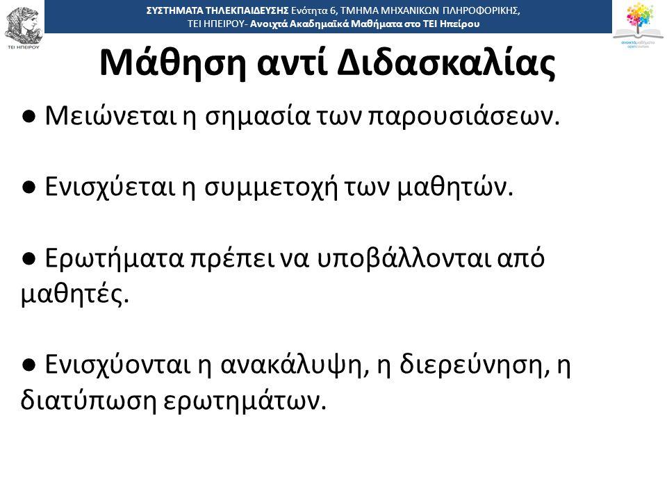 4848 -,, ΤΕΙ ΗΠΕΙΡΟΥ - Ανοιχτά Ακαδημαϊκά Μαθήματα στο ΤΕΙ Ηπείρου Μάθηση αντί Διδασκαλίας ΣΥΣΤΗΜΑΤΑ ΤΗΛΕΚΠΑΙΔΕΥΣΗΣ Ενότητα 6, ΤΜΗΜΑ ΜΗΧΑΝΙΚΩΝ ΠΛΗΡΟΦΟΡΙΚΗΣ, ΤΕΙ ΗΠΕΙΡΟΥ- Ανοιχτά Ακαδημαϊκά Μαθήματα στο ΤΕΙ Ηπείρου ● Μειώνεται η σημασία των παρουσιάσεων.
