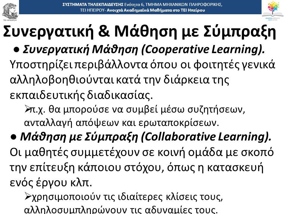 5353 -,, ΤΕΙ ΗΠΕΙΡΟΥ - Ανοιχτά Ακαδημαϊκά Μαθήματα στο ΤΕΙ Ηπείρου Συνεργατική & Μάθηση με Σύμπραξη ΣΥΣΤΗΜΑΤΑ ΤΗΛΕΚΠΑΙΔΕΥΣΗΣ Ενότητα 6, ΤΜΗΜΑ ΜΗΧΑΝΙΚΩΝ ΠΛΗΡΟΦΟΡΙΚΗΣ, ΤΕΙ ΗΠΕΙΡΟΥ- Ανοιχτά Ακαδημαϊκά Μαθήματα στο ΤΕΙ Ηπείρου ● Συνεργατική Μάθηση (Cooperative Learning).