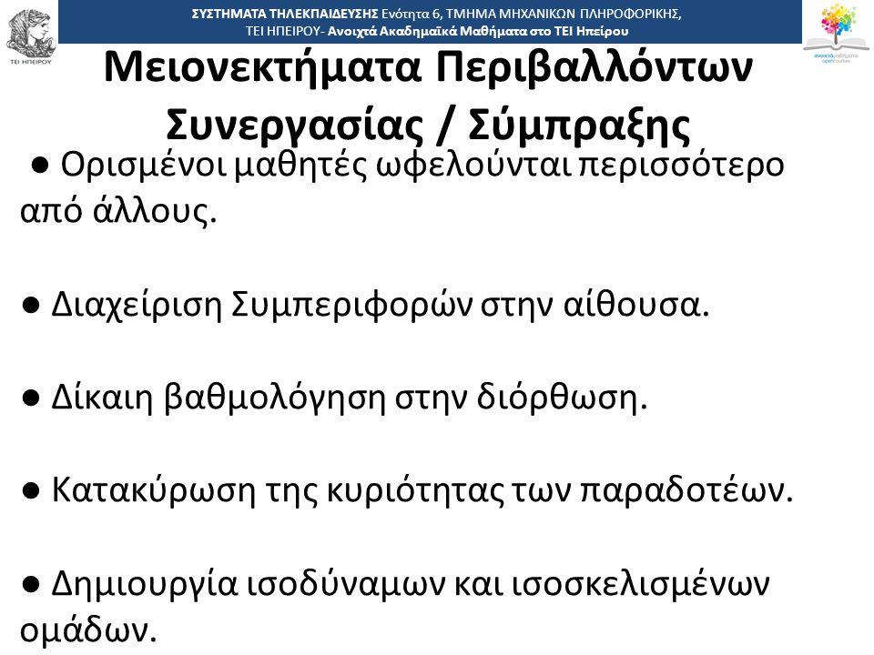 5454 -,, ΤΕΙ ΗΠΕΙΡΟΥ - Ανοιχτά Ακαδημαϊκά Μαθήματα στο ΤΕΙ Ηπείρου Μειονεκτήματα Περιβαλλόντων Συνεργασίας / Σύμπραξης ΣΥΣΤΗΜΑΤΑ ΤΗΛΕΚΠΑΙΔΕΥΣΗΣ Ενότητα 6, ΤΜΗΜΑ ΜΗΧΑΝΙΚΩΝ ΠΛΗΡΟΦΟΡΙΚΗΣ, ΤΕΙ ΗΠΕΙΡΟΥ- Ανοιχτά Ακαδημαϊκά Μαθήματα στο ΤΕΙ Ηπείρου ● Ορισμένοι μαθητές ωφελούνται περισσότερο από άλλους.