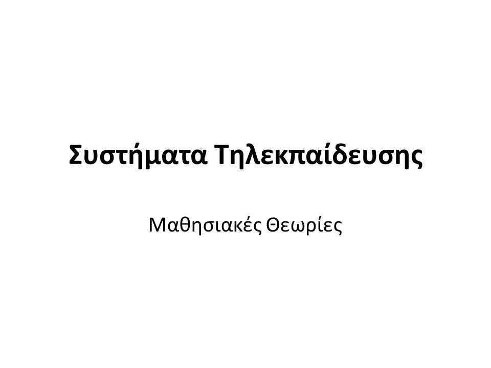 5959 -,, ΤΕΙ ΗΠΕΙΡΟΥ - Ανοιχτά Ακαδημαϊκά Μαθήματα στο ΤΕΙ Ηπείρου Σημείωμα Αναφοράς ΣΥΣΤΗΜΑΤΑ ΤΗΛΕΚΠΑΙΔΕΥΣΗΣ, Ενότητα 6, ΤΜΗΜΑ ΜΗΧΑΝΙΚΩΝ ΠΛΗΡΟΦΟΡΙΚΗΣ, ΤΕΙ ΗΠΕΙΡΟΥ- Ανοιχτά Ακαδημαϊκά Μαθήματα στο ΤΕΙ Ηπείρου Copyright Τεχνολογικό Ίδρυμα Ηπείρου.