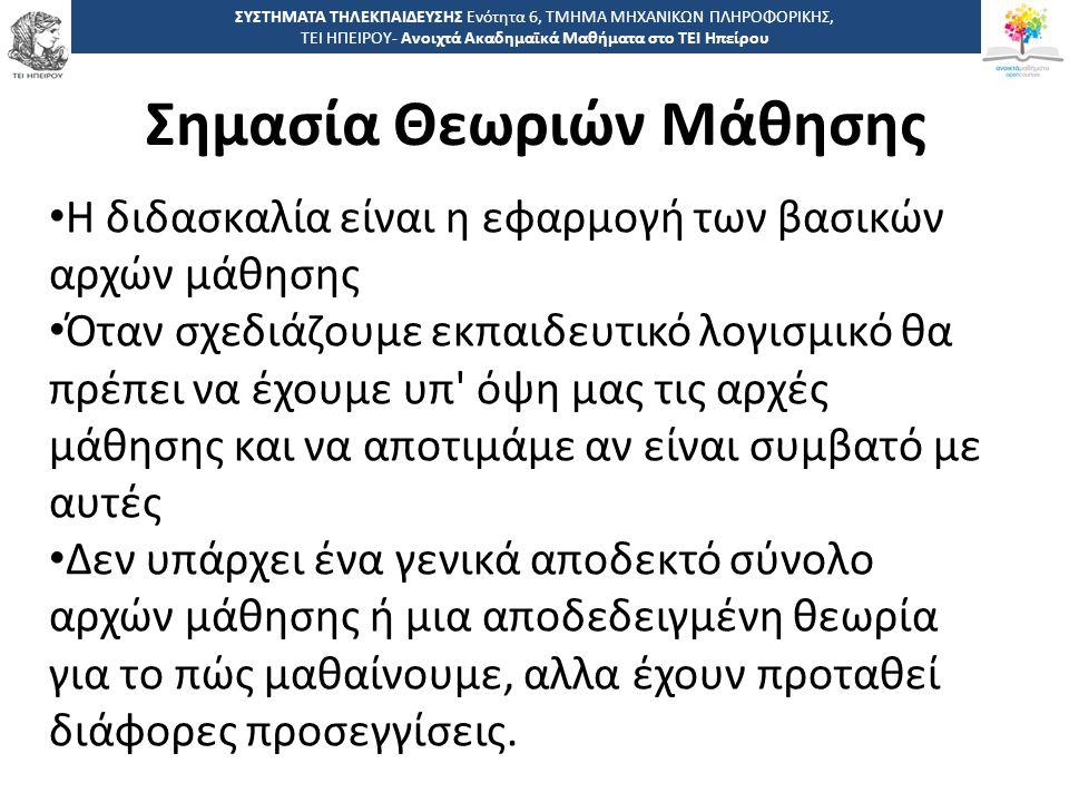 9 -,, ΤΕΙ ΗΠΕΙΡΟΥ - Ανοιχτά Ακαδημαϊκά Μαθήματα στο ΤΕΙ Ηπείρου Σημασία Θεωριών Μάθησης ΣΥΣΤΗΜΑΤΑ ΤΗΛΕΚΠΑΙΔΕΥΣΗΣ Ενότητα 6, ΤΜΗΜΑ ΜΗΧΑΝΙΚΩΝ ΠΛΗΡΟΦΟΡΙΚΗΣ, ΤΕΙ ΗΠΕΙΡΟΥ- Ανοιχτά Ακαδημαϊκά Μαθήματα στο ΤΕΙ Ηπείρου Η διδασκαλία είναι η εφαρμογή των βασικών αρχών μάθησης Όταν σχεδιάζουμε εκπαιδευτικό λογισμικό θα πρέπει να έχουμε υπ όψη μας τις αρχές μάθησης και να αποτιμάμε αν είναι συμβατό με αυτές Δεν υπάρχει ένα γενικά αποδεκτό σύνολο αρχών μάθησης ή μια αποδεδειγμένη θεωρία για το πώς μαθαίνουμε, αλλα έχουν προταθεί διάφορες προσεγγίσεις.