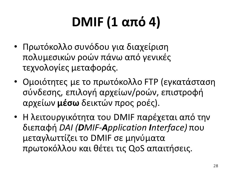 DMIF (1 από 4) Πρωτόκολλο συνόδου για διαχείριση πολυμεσικών ροών πάνω από γενικές τεχνολογίες μεταφοράς. Ομοιότητες με το πρωτόκολλο FTP (εγκατάσταση