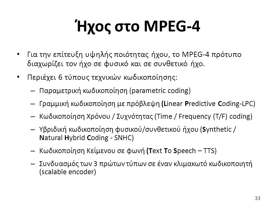 Ήχος στο ΜPEG-4 Για την επίτευξη υψηλής ποιότητας ήχου, το MPEG-4 πρότυπο διαχωρίζει τον ήχο σε φυσικό και σε συνθετικό ήχο. Περιέχει 6 τύπους τεχνικώ