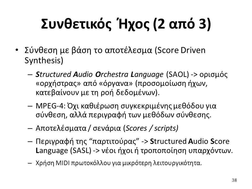 Συνθετικός Ήχος (2 από 3) Σύνθεση με βάση το αποτέλεσμα (Score Driven Synthesis) – Structured Audio Orchestra Language (SAOL) -> ορισμός «ορχήστρας» α