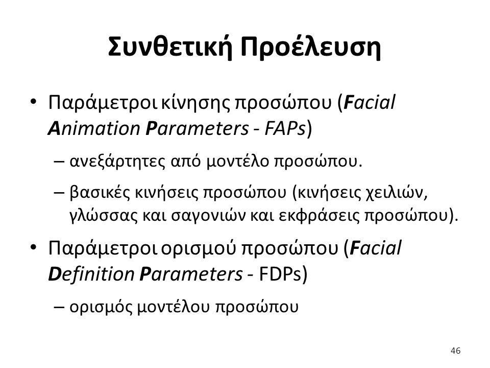 Συνθετική Προέλευση Παράμετροι κίνησης προσώπου (Facial Animation Parameters - FAPs) – ανεξάρτητες από μοντέλο προσώπου. – βασικές κινήσεις προσώπου (