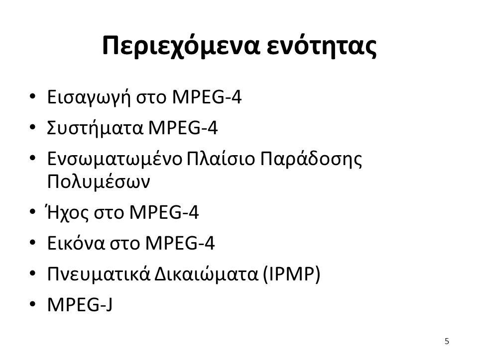 Περιεχόμενα ενότητας Εισαγωγή στο MPEG-4 Συστήματα MPEG-4 Ενσωματωμένο Πλαίσιο Παράδοσης Πολυμέσων Ήχος στο MPEG-4 Εικόνα στο MPEG-4 Πνευματικά Δικαιώ
