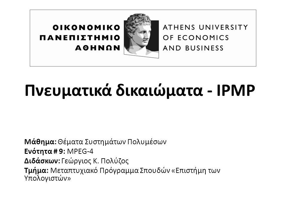Πνευματικά δικαιώματα - IPMP Μάθημα: Θέματα Συστημάτων Πολυμέσων Ενότητα # 9: MPEG-4 Διδάσκων: Γεώργιος K. Πολύζος Τμήμα: Μεταπτυχιακό Πρόγραμμα Σπουδ