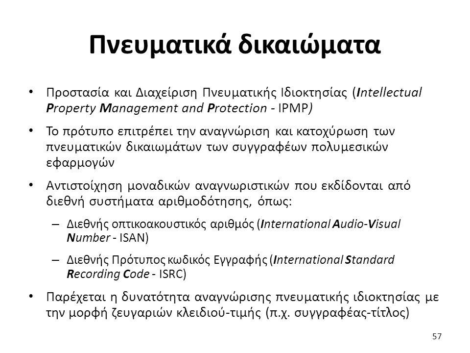 Πνευματικά δικαιώματα Προστασία και Διαχείριση Πνευματικής Ιδιοκτησίας (Intellectual Property Management and Protection - IPMP) Το πρότυπο επιτρέπει τ