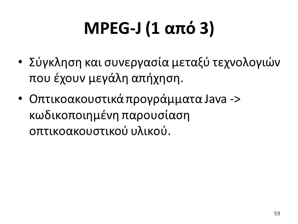 MPEG-J (1 από 3) Σύγκληση και συνεργασία μεταξύ τεχνολογιών που έχουν μεγάλη απήχηση. Οπτικοακουστικά προγράμματα Java -> κωδικοποιημένη παρουσίαση οπ