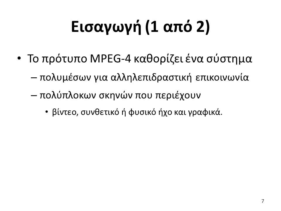 MPEG-J Μάθημα: Θέματα Συστημάτων Πολυμέσων Ενότητα # 9: MPEG-4 Διδάσκων: Γεώργιος K.