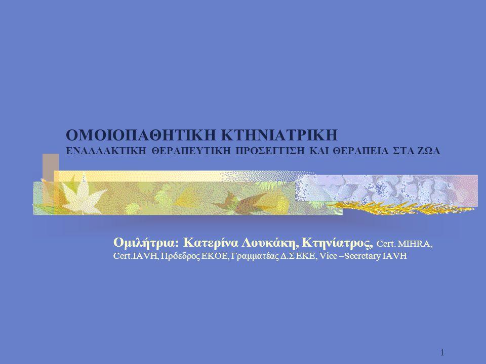 52 Εφαρμογές της Ομοιοπαθητικής στην Κτηνιατρική πράξη Ζώα συντροφιάς Παραγωγικά ζώα Ζώα εργαστηρίου Οξείες και χρόνιες ασθένειες Βιολογική κτηνοτροφία (EU Regulation 1804/1999)