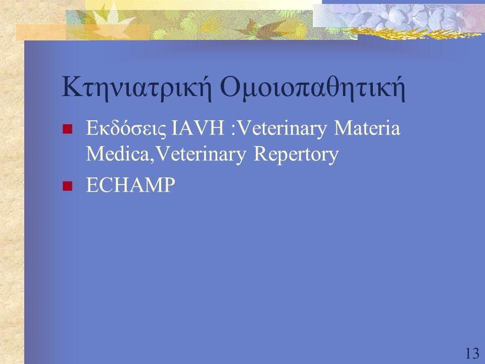 13 Κτηνιατρική Ομοιοπαθητική Εκδόσεις IAVH :Veterinary Materia Medica,Veterinary Repertory ECHAMP