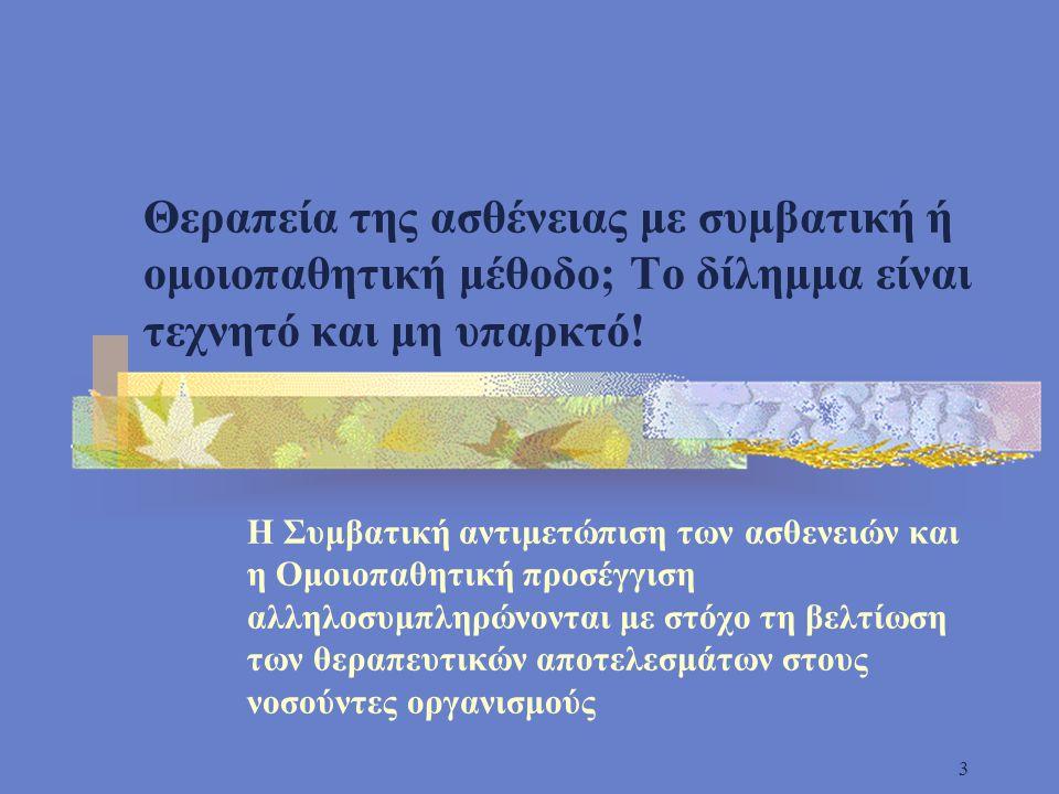 24 Arsenicum album & Στοματίτιδα Πόνος στο στόμα, κυρίως αριστερά Ούλα εξοιδημένα Αιμορραγικά ούλα Ούλα ευαίσθητα στο άγγιγμα Λευκά στίγματα Ξηρός βήχας Σιαλόρροια Μεμβράνες Πόνος κατά την κατάποση Ούλα εξοιδημένα Αιμορραγικά ούλα Σιαλόρροια Μεμβράνες Άφθες Πόνος κατά την κατάποση