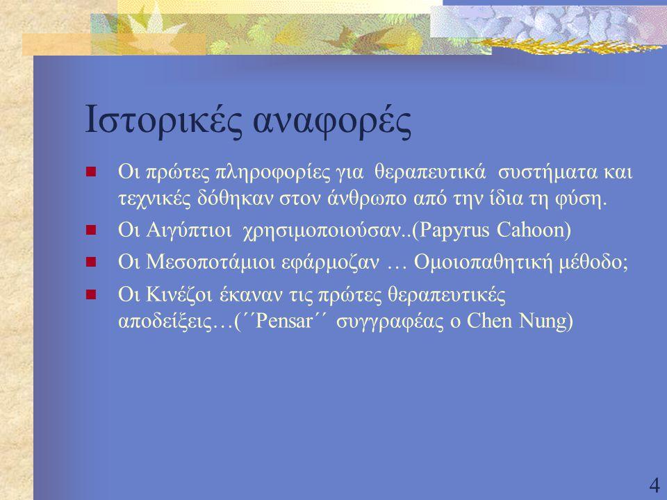 5 Η Ομοιοπαθητική είναι ελληνική λέξη. ΟΜΟΙΟΝ + ΠΑΘΟΣ