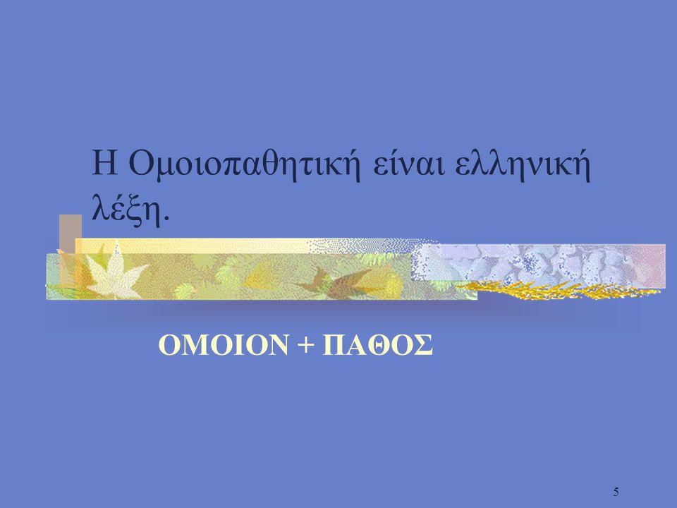 6 O Ιπποκράτης, πατέρας της Ιατρικής, αναφέρθηκε σε πολλές από τις αρχές της Ομοιοπαθητικής.