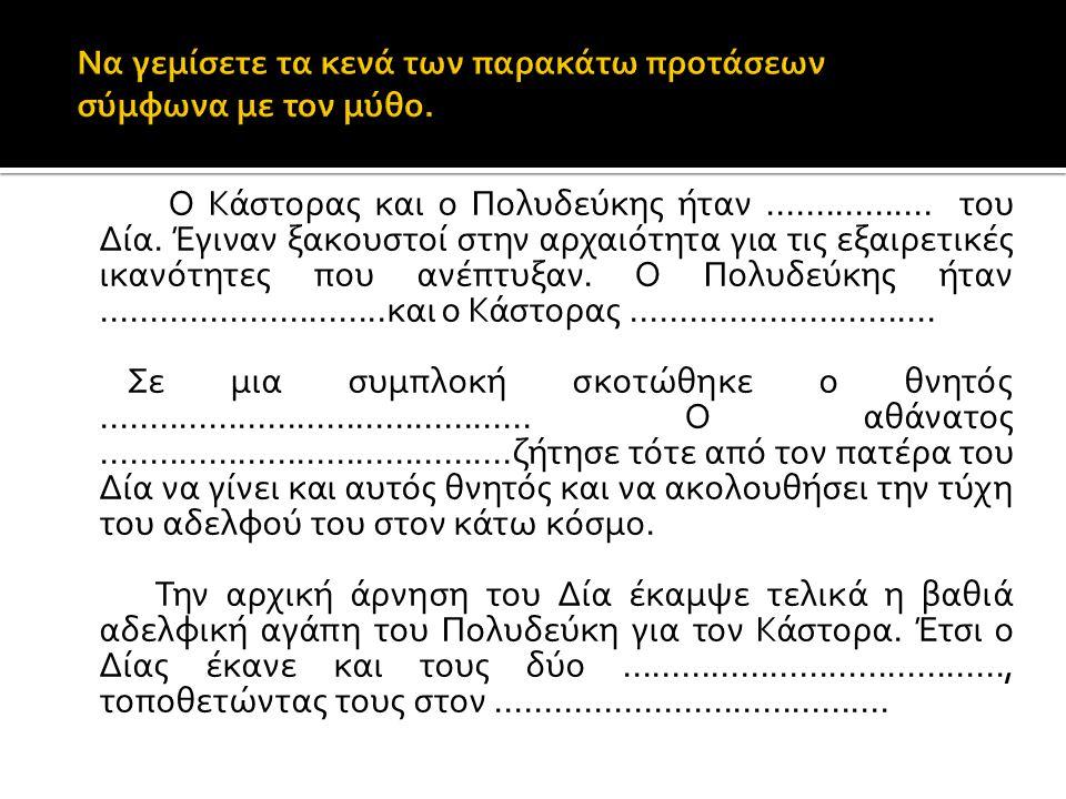 Ο Κάστορας και ο Πολυδεύκης ήταν................. του Δία.