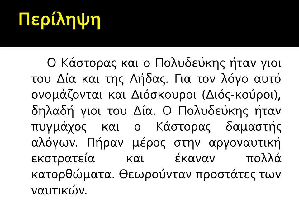 Ο Κάστορας και ο Πολυδεύκης ήταν γιοι του Δία και της Λήδας.
