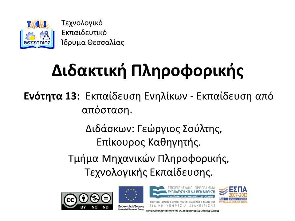 Η Ιστορία της Εκπαίδευσης ενηλίκων στην Ελλάδα  Στη διάρκεια του Μεσοπολέμου, το ελληνικό κράτος ίδρυσε νυχτερινές σχολές για τον αλφαβητισμό ενηλίκων, στα πλαίσια μιας ευρύτερης προσπάθειας για την αφομοίωση των ξενόφωνων, και κυρίως των μειονοτήτων, που παρέμειναν στην Ελλάδα μετά τις ανταλλαγές πληθυσμών.