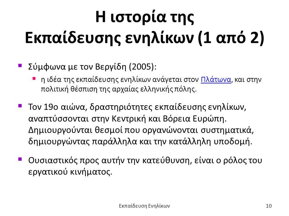 Η ιστορία της Εκπαίδευσης ενηλίκων (1 από 2)  Σύμφωνα με τον Βεργίδη (2005):  η ιδέα της εκπαίδευσης ενηλίκων ανάγεται στον Πλάτωνα, και στην πολιτι