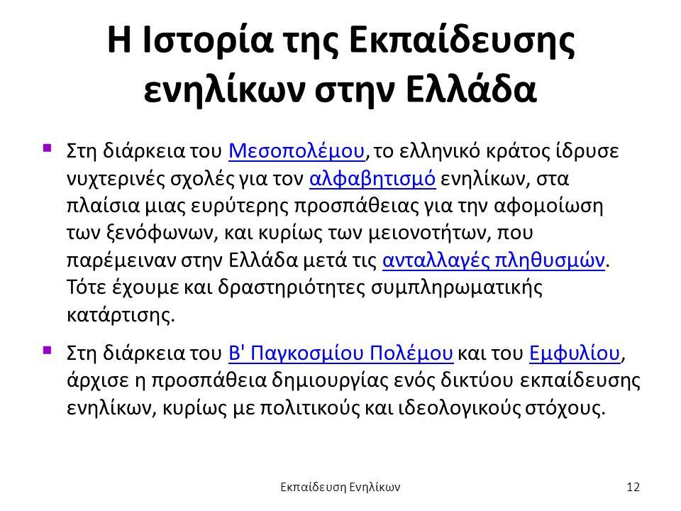 Η Ιστορία της Εκπαίδευσης ενηλίκων στην Ελλάδα  Στη διάρκεια του Μεσοπολέμου, το ελληνικό κράτος ίδρυσε νυχτερινές σχολές για τον αλφαβητισμό ενηλίκω